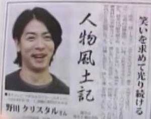 野田クリスタルが地元紙に掲載された