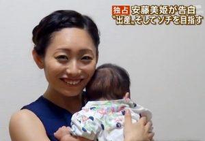 安藤美姫の子供