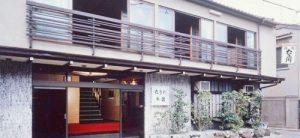 大野智が宿泊していた京都の旅館